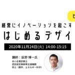 【セミナー報告】小さくはじめるデザイン経営